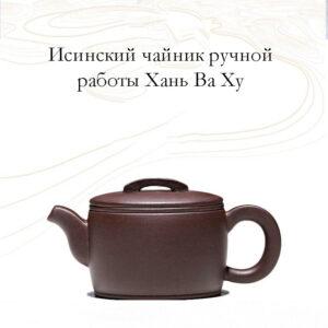 isinskij chajnik ruchnoj raboty han va hu hanskij isinskij chajnik 02 ilovetea - интернет-магазин хорошего чая