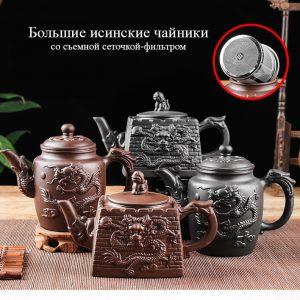 Большой заварочный чайник из исинской глины